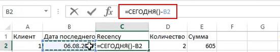 05 rfm analiz raschet kolichestva dney s poslednego zakaza do segodnyashnego dnya - Зачем нужен RFM-анализ Пример в Excel