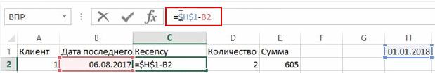 06 rfm analiz raschet kolichestva dney s poslednego zakaza do konkretnoy daty - Зачем нужен RFM-анализ Пример в Excel