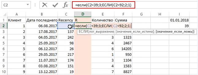09 rfm analiz uslovie dlya gruppirovki po davnosti pokupki - Зачем нужен RFM-анализ Пример в Excel