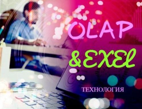 Введение в OLAP и многомерные базы данных