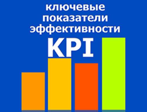 Ключевые показатели эффективности (KPI) в розничной торговле