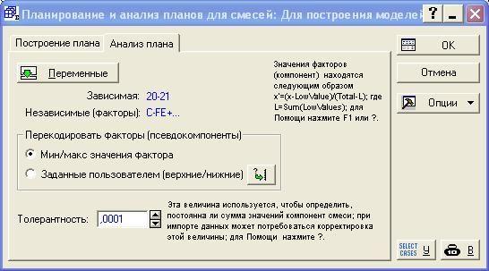 image065 1 - Исследование свойств многокомпонентной стали в системе Tibco STATISTICA