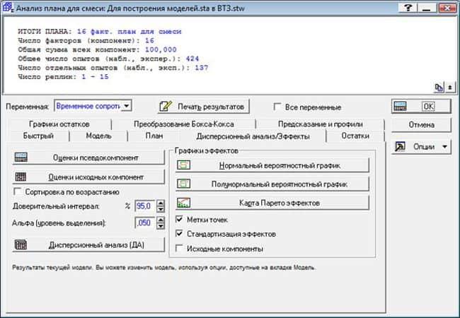 image079 - Исследование свойств многокомпонентной стали в системе Tibco STATISTICA