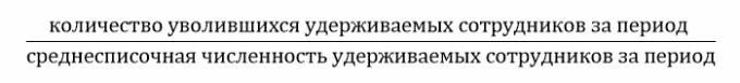 untitled11 - 12 метрик текучести персонала