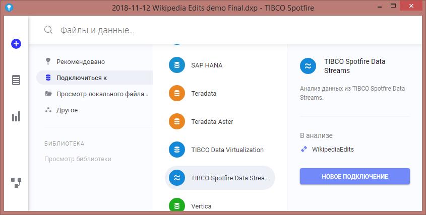 10.0 8 - Обновления TIBCO Spotfire 7.5-10.2